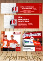 Наружная реклама в Москве / VK, Facebook, Instagram