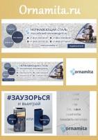Дизайн шапок VK, FB и аватара Instagram // ornamita.ru