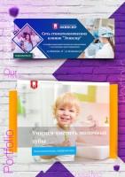 Стоматологическая клиника // Instagram, VK, FB