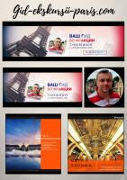 Дизайн шапок VK, FB и аватара Instagram // gid-ekskursii-paris.com