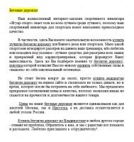 Беговые дорожки // jaguar-sport.ru/