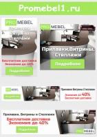 Баннеры для контекстной рекламы Яндекс.Директ (витрины, стеллажы) // promebel1.ru