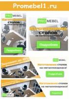 Баннеры для контекстной рекламы Яндекс.Директ (столы) // promebel1.ru