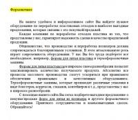 Формовочное // plast-board.ru/