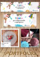 Товары для творчества / VK, FB, OK, Instagram
