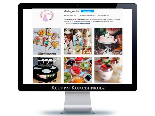 """Instagram. Привлечение 500 живых подписчиков. Студия авторских десертов и пряников """"Слада"""""""