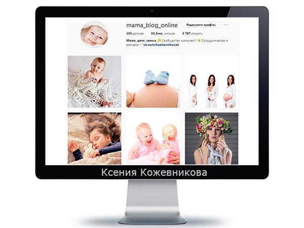 Instagram. Привлечение 33 000 живых подписчиков, администрирование. Блог для мам