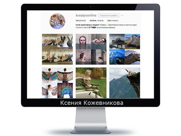 Instagram. Привлечение 44 800 живых подписчиков, администрирование. Креативные вещи