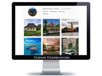 Instagram. Привлечение 3500 живых подписчиков, администрирование. Архитектура