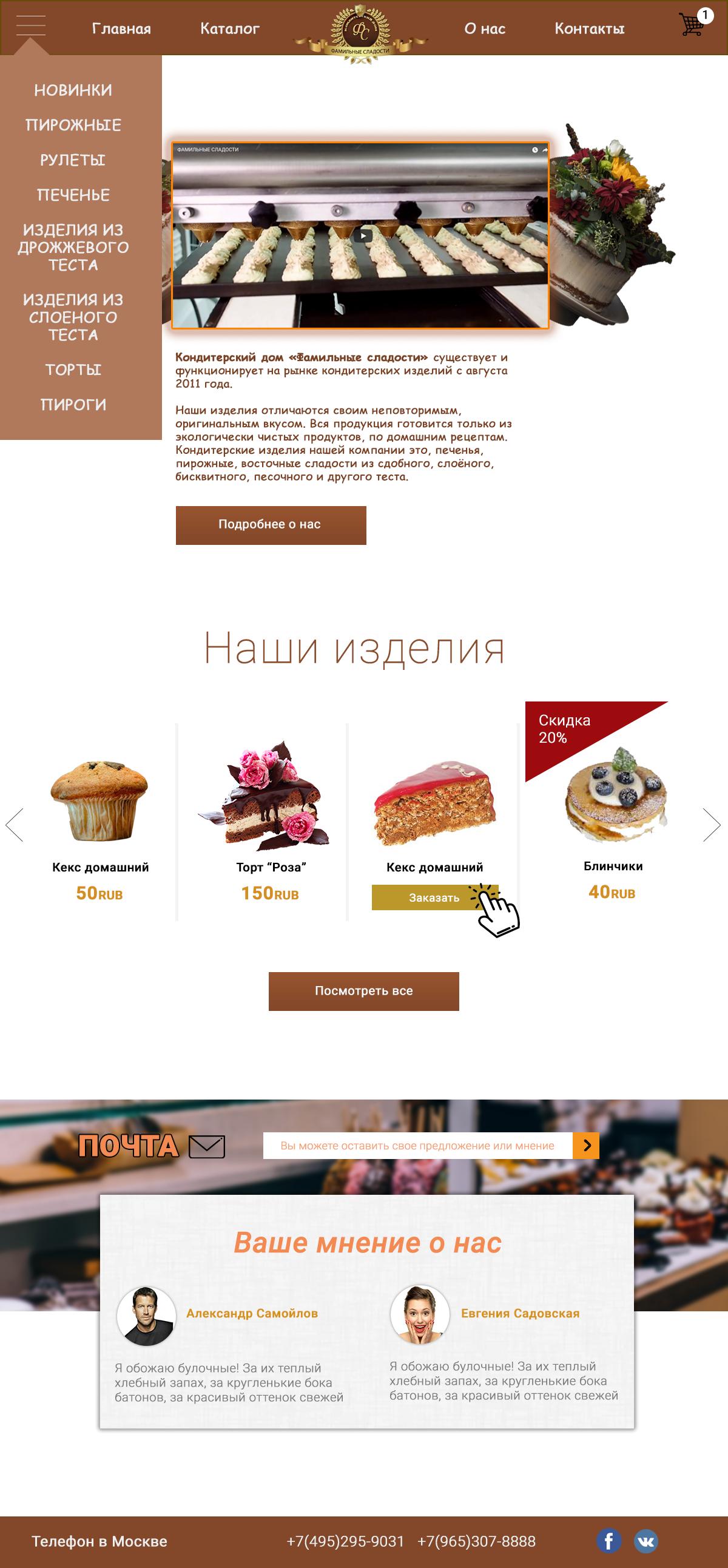 Редизайн главной страницы сайта кондитерского производства фото f_2395aa2bc79d1fd8.png