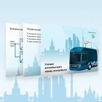 Презентация о зарядных станциях для электробусов