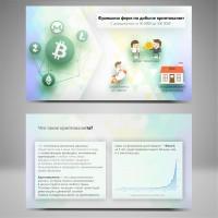 Презентация о криптовалютах