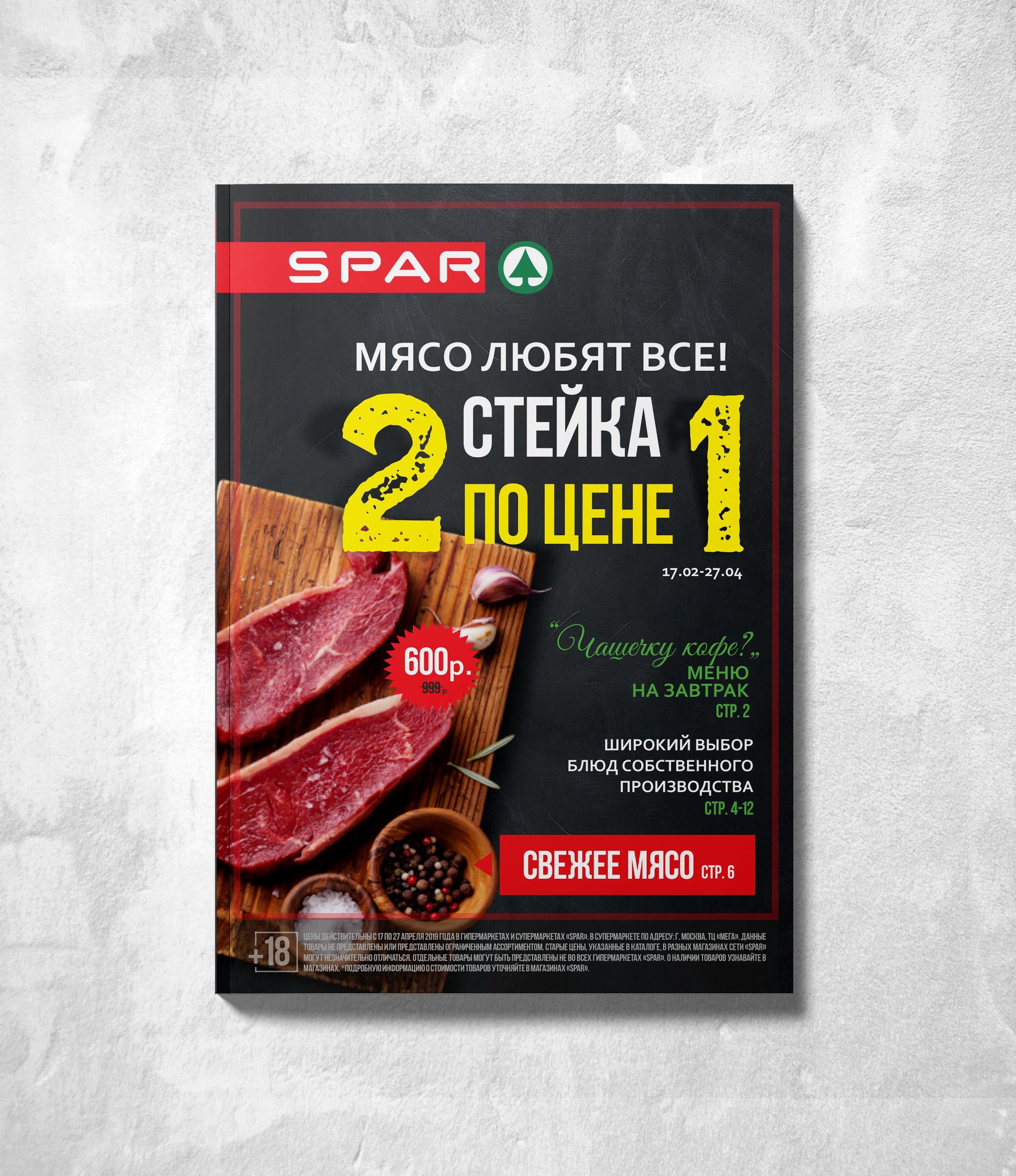 Дизайн листовки для магазина SPAR фото f_5075cb6eadf1acf4.jpg