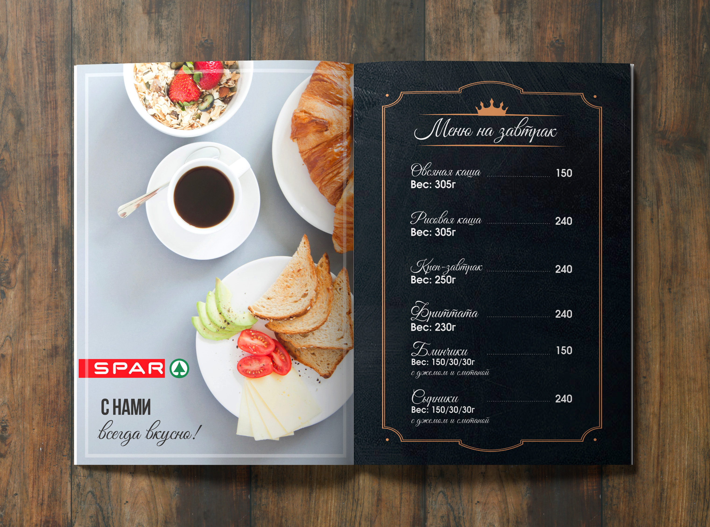 Дизайн листовки для магазина SPAR фото f_6945cba0a60c4480.jpg
