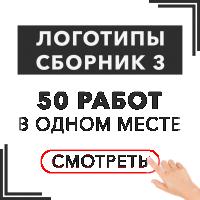 ЛОГОТИПЫ Part 3