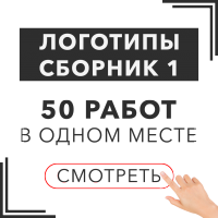 ЛОГОТИПЫ Part 1