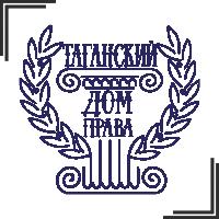 """Разработка логотипа для юредического агенства """"Таганский Дом Права"""""""