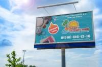 """Разработка рекламного щита для Туристического агенства """"Гарант Путешествий"""""""