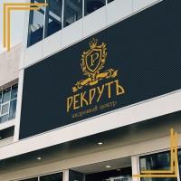 """Разработка логотипа для кадрового центра """"РЕКРУТЪ"""""""