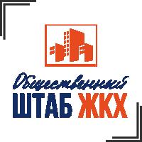 """Разработка логотипа для """"Общественного штаба ЖКХ"""""""