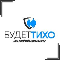 """Разработка названия и логотипа для для компании по звукоизоляции """"Будет Тихо"""""""