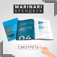 """Разработка Брендбука для производителя одежды """"MARINARI"""""""