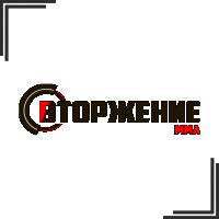 """Разработка логотипа и супутствующей продукции для ММА Промоушена """"ВТОРЖЕНИЕ"""""""