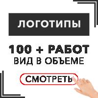 100 Логотипов в одном месте