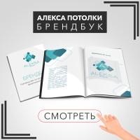 """Разработка фирменного стиля для компании по монтажу подвесных потолков """"Aleksa"""""""