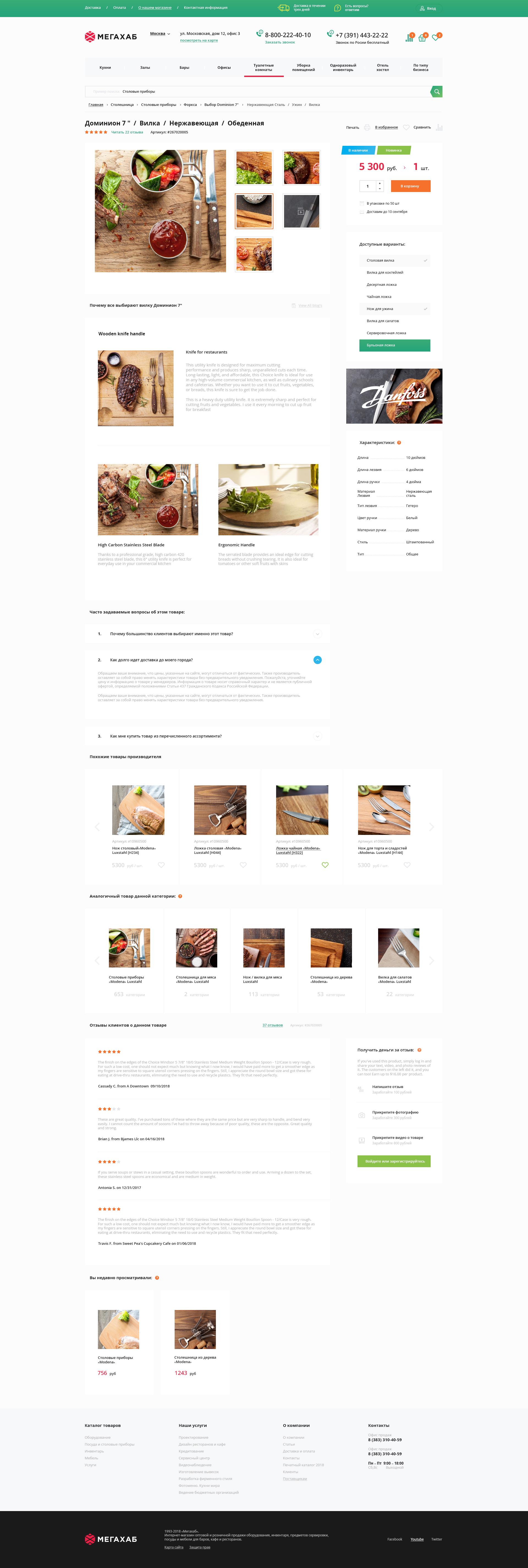 """[ конкурс ] дизайн страницы """"карточка товара"""" фото f_3305ba00c13559d5.jpg"""