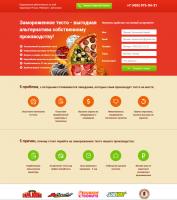 Кулинария - Лендингпейдж