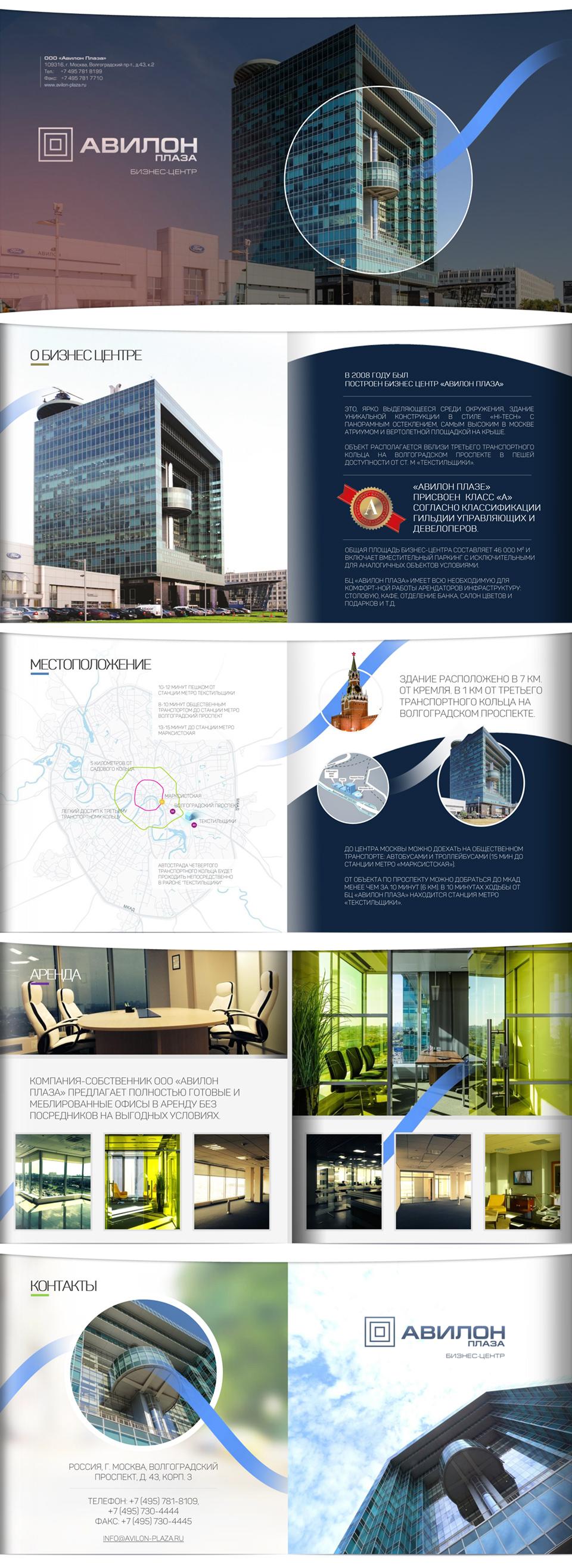 Презентация Бизнес центра / Авилон-плаза (Москва)