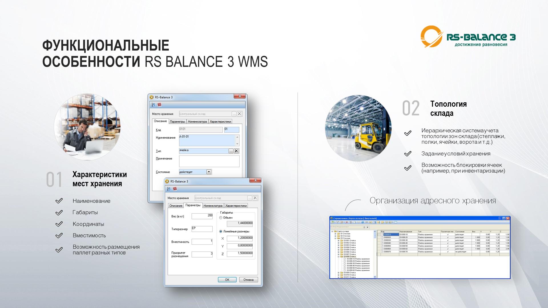 Презентация WMS-системы RS-Balance 3 WMS