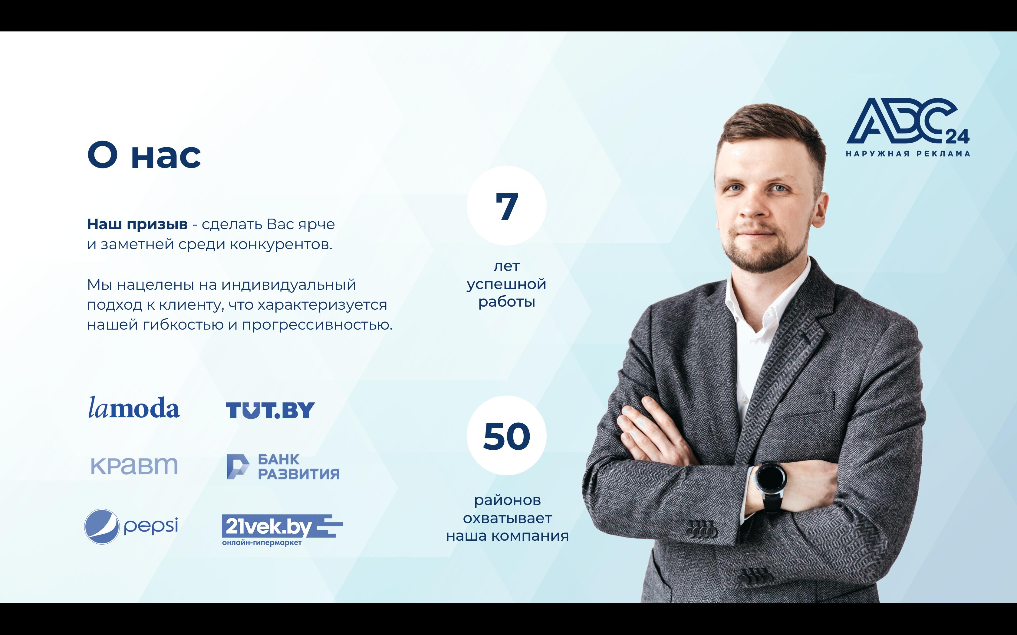 Участие в конкурсе на разработку презентации для ADC24 (2019)
