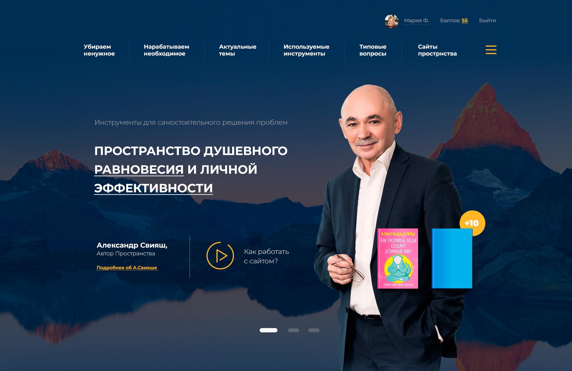 Участие в конкурсе на разработку концепции сайта Александра Свияш