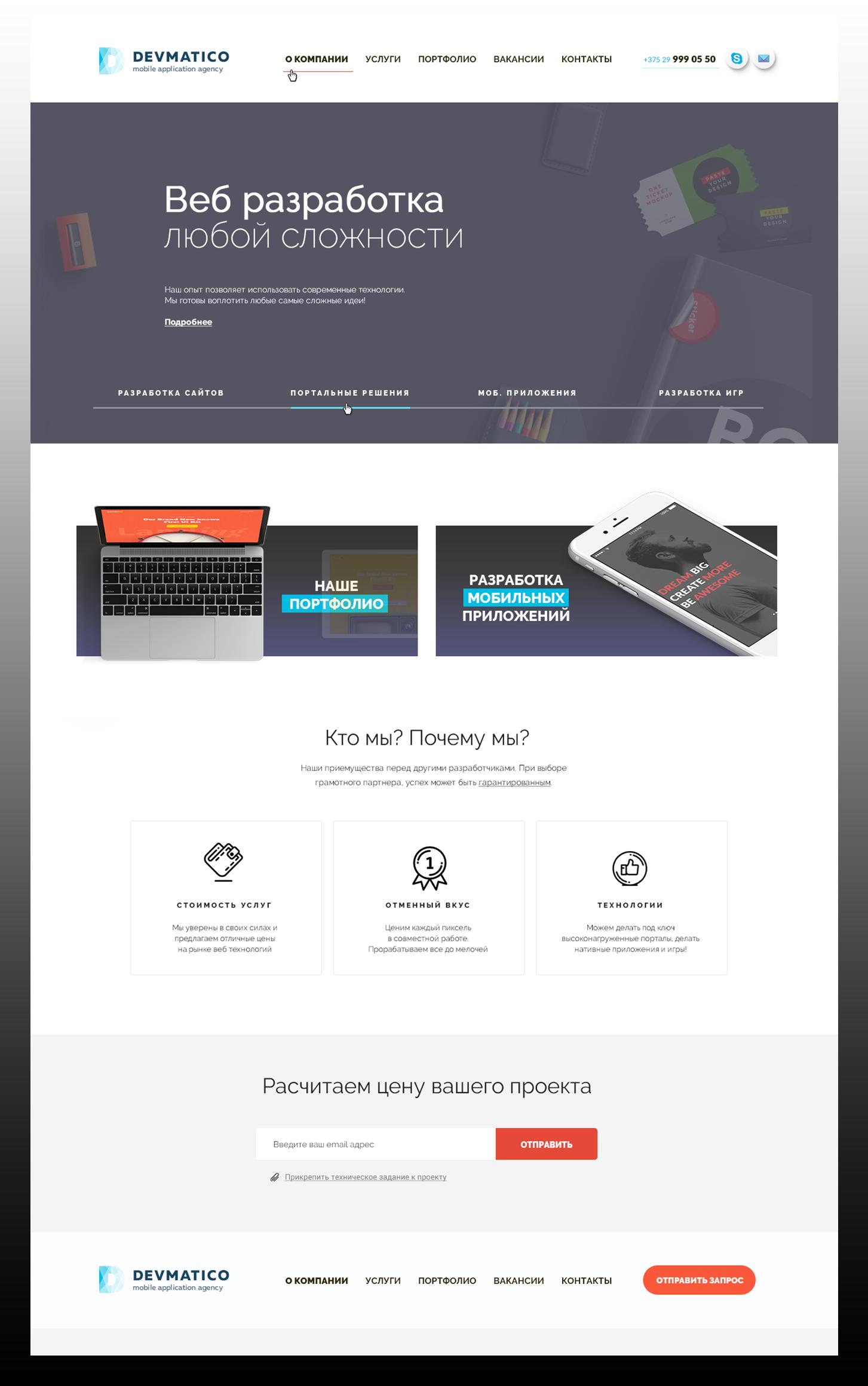 Разработка минималистического дизайна сайта для разработчика ПО - Devmatico