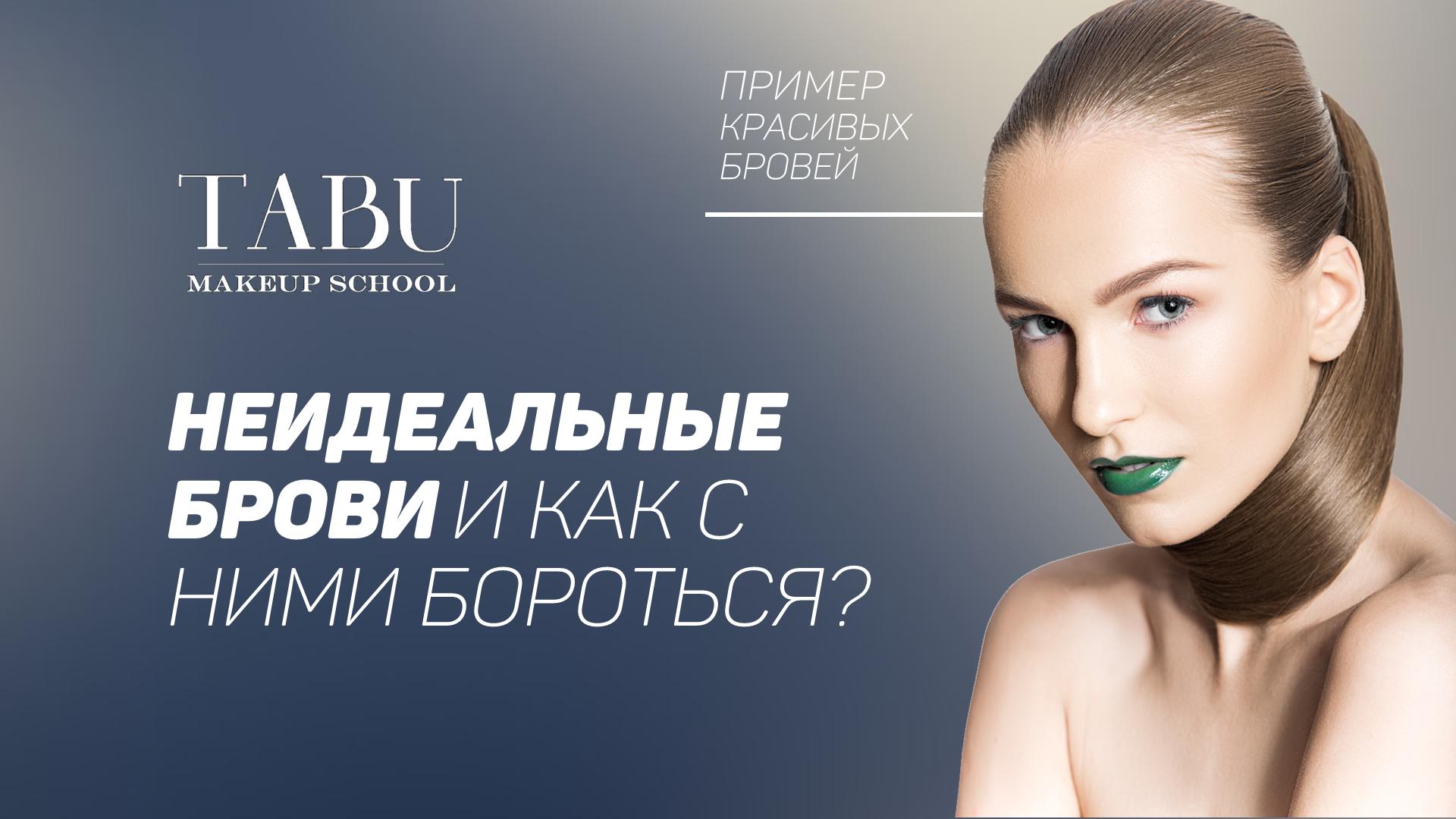 Презентация TABU Makeup School