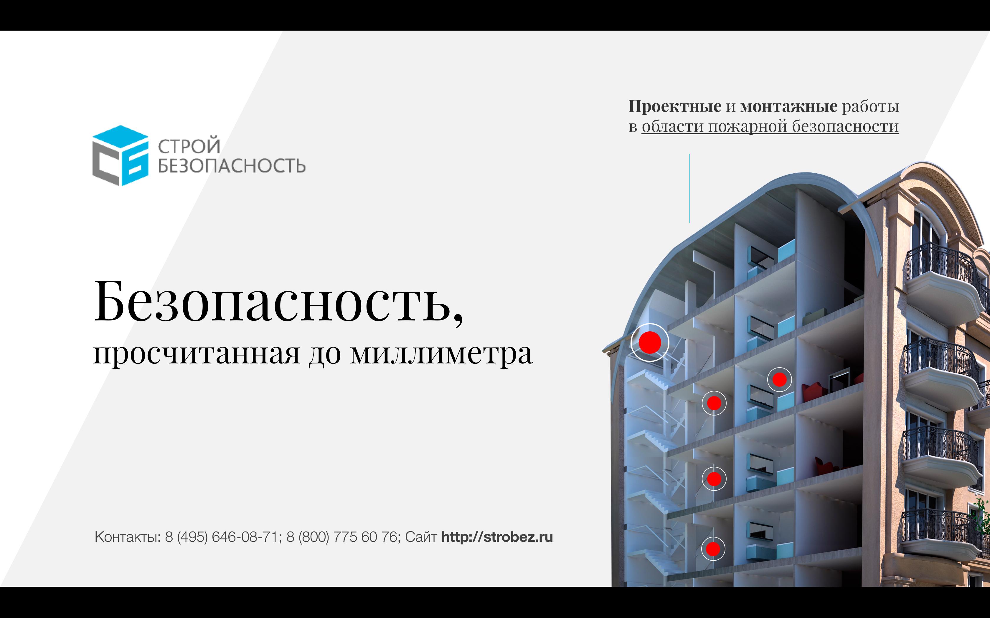 Участие в конкурсе на разработку презентации для Строй Безопасность  (2018)