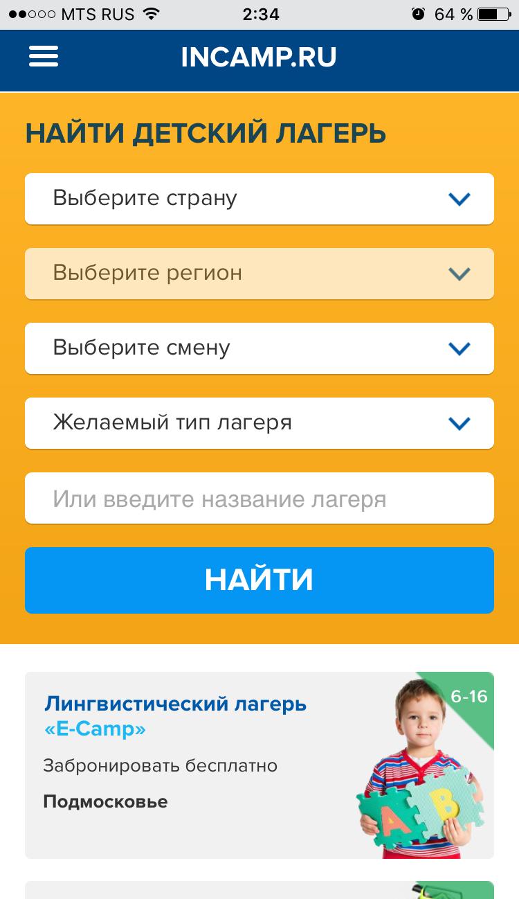 Мобильное приложение для крупнейшего портала детских лагерей