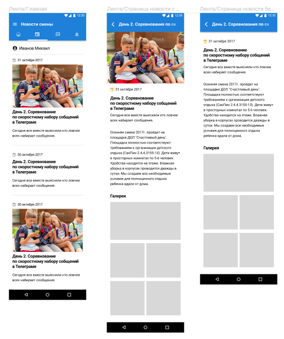Интерактивное приложение для родителей, чьи дети уехали в детский лагерь