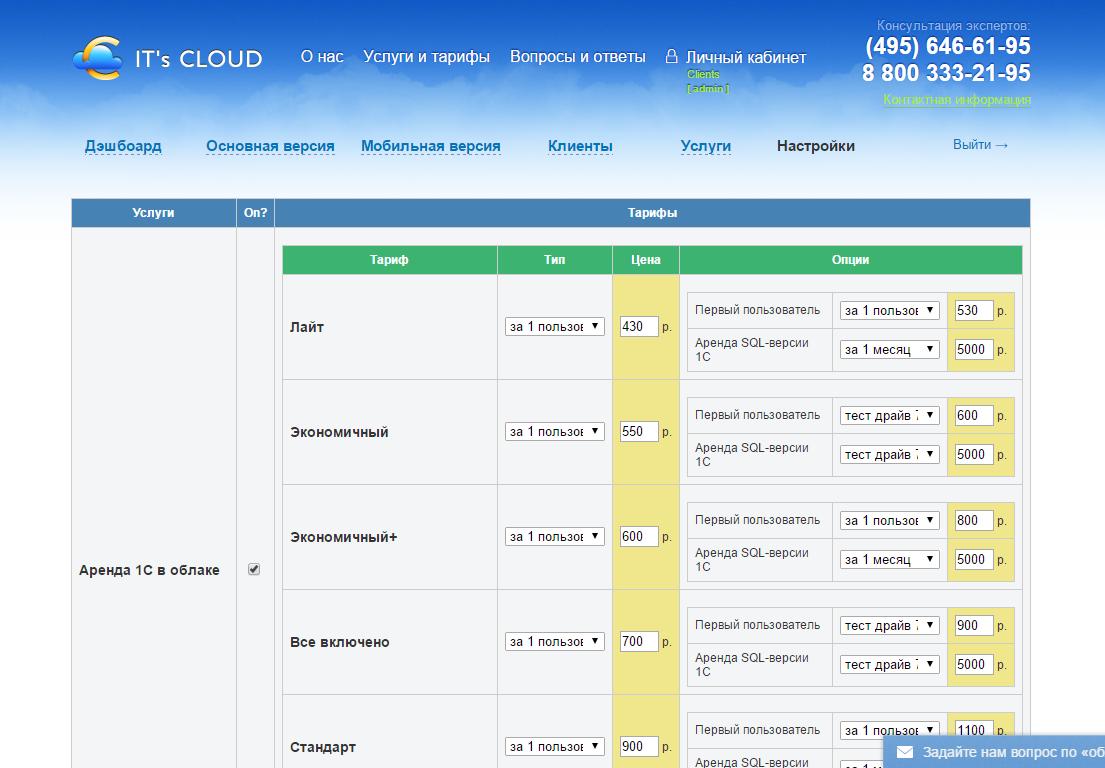 CRM + BPM для компании, предоставляющей услуги 1С в облаке