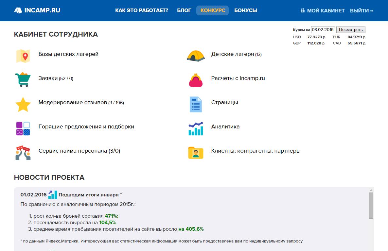 CRM + BPM для Incamp.ru - крупнейшего портала детских лагерей