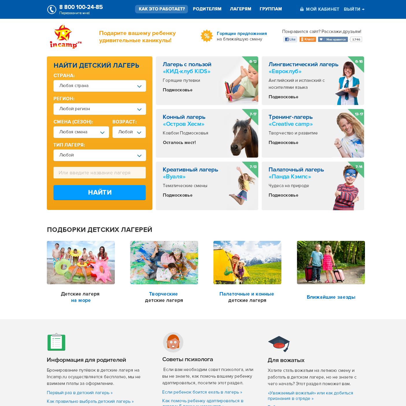 Incamp.ru - Система бронирования детских лагерей + CRM + BPM