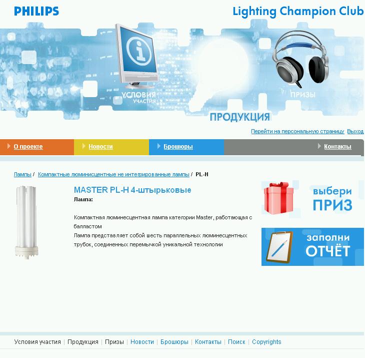 PHILIPS Lighting Champion Club - Система управления рекламной кампанией