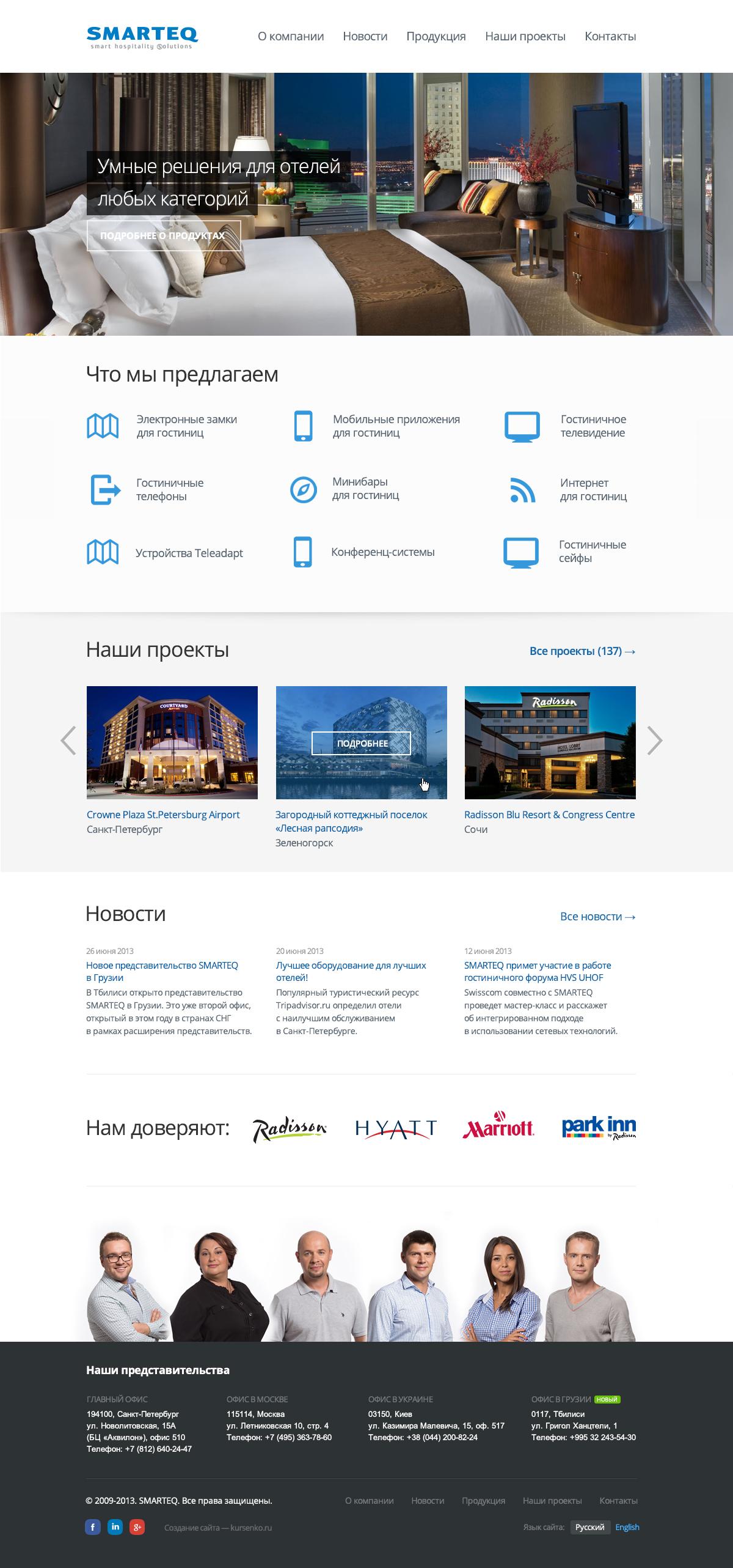 Responsive-сайт самого крупного в России поставщика оборудования для отелей [Perfica.CMS]