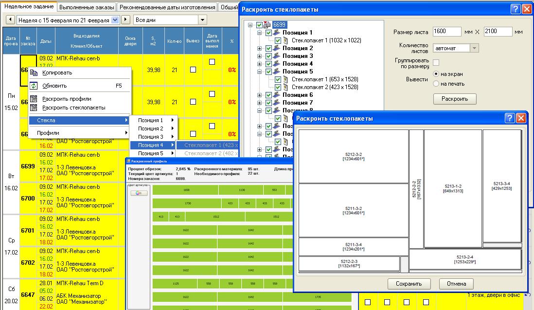 Оптимизация раскроя стекол и профилей на платформе Perfica.BPM