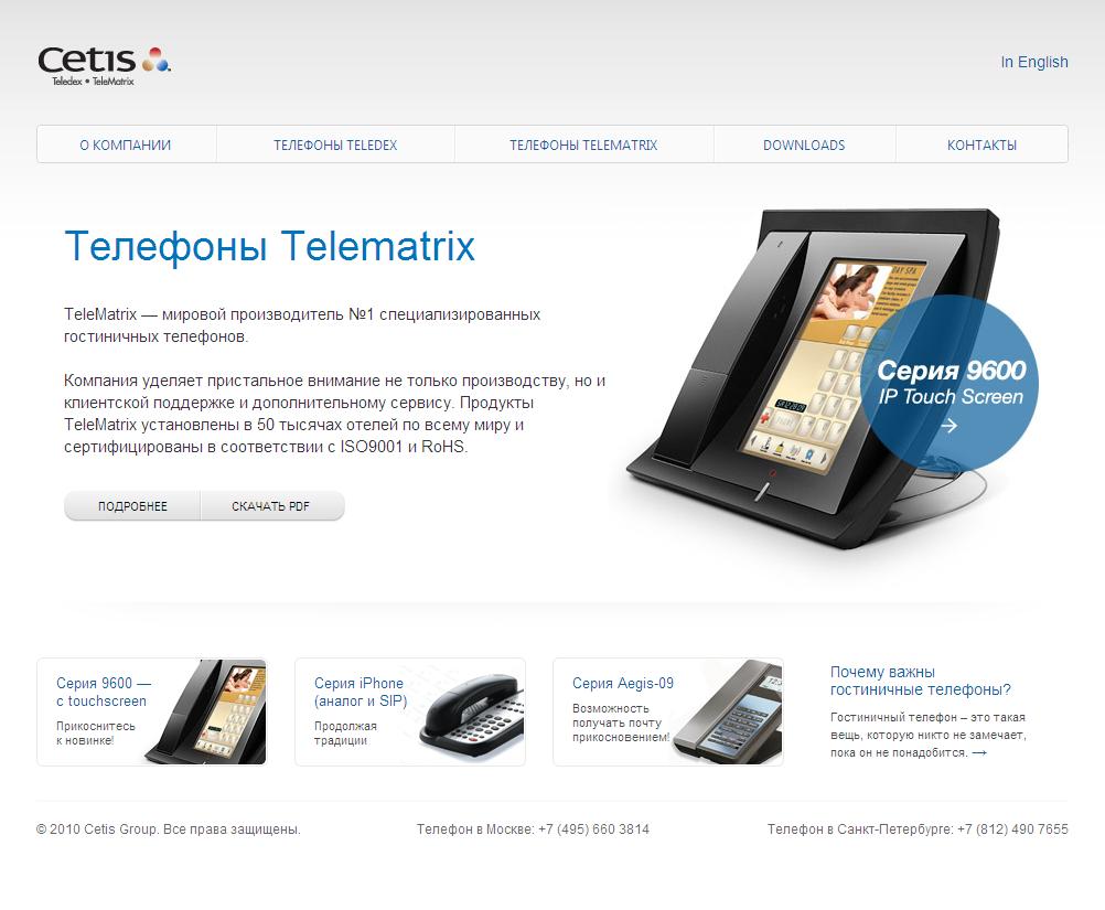 Cetis Group - Гостиничные телефоны [OpenCart]