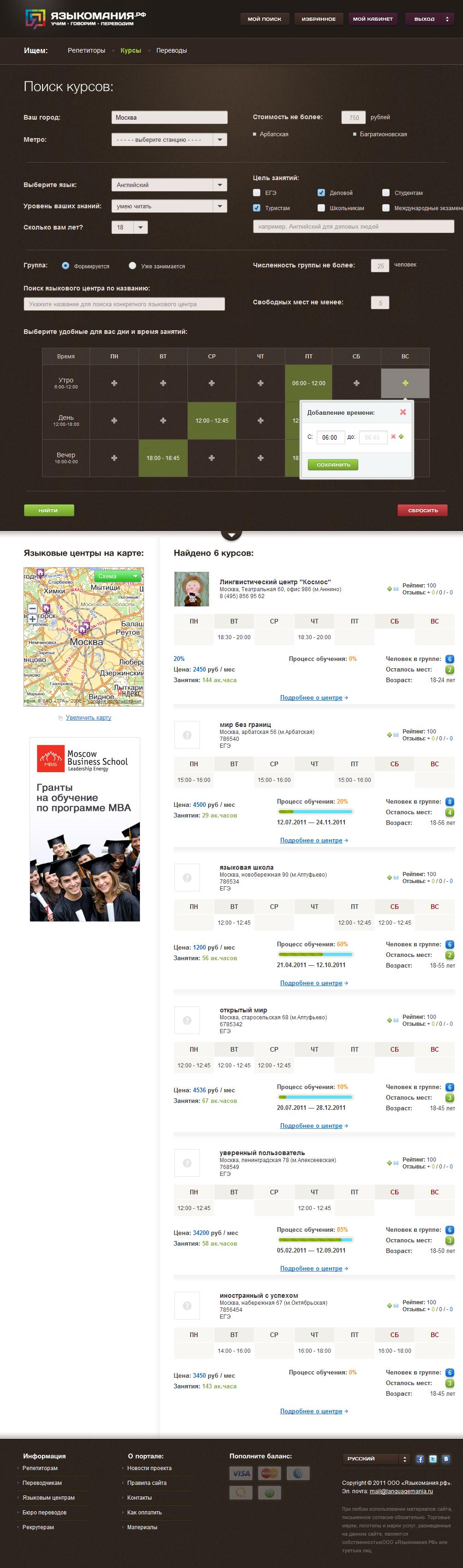 Языкомания.рф - Web 2.0 cоциальная сеть изучающих иностранный язык + BPM