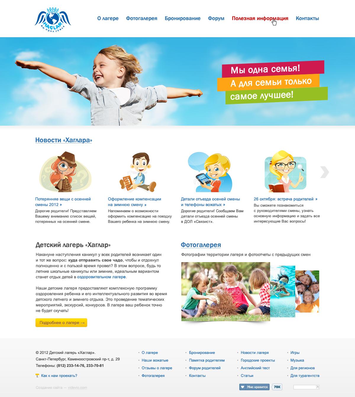 Детский лагерь Хаглар + CRM + BPM