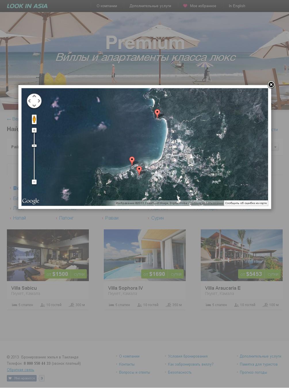 Look In Asia - Система бронирования апартаментов и вилл + CRM [Perfica.CMS]